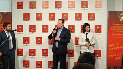 Тверской филиал: представители региональной и муниципальной власти Тверской области приняли участие в стратегической сессии РАНХиГС