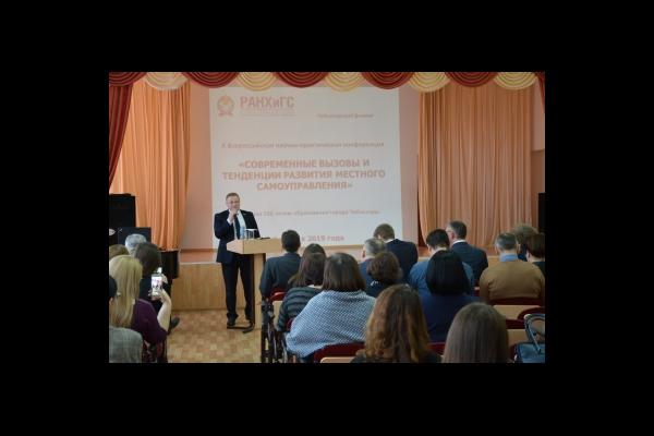 Чебоксарский филиал: в Чебоксарах состоялась X Всероссийская научно-практическая конференция «Современные вызовы и тенденции развития местного самоуправления»