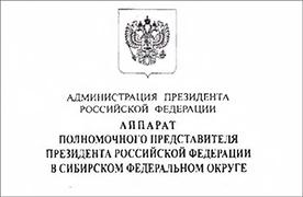 Аппарат полномочного представителя Президента РФ выразил благодарность за подготовленные в 2018 году спецдоклады