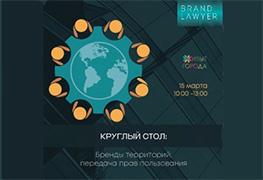 Лучшие практики создания и развития брендов территории обсудили на площадке АСИ