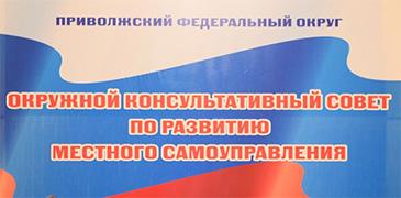 Екатерина Шугрина приняла участие в подготовке совета по развитию местного самоуправления ПФО