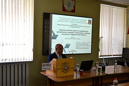 Мурманский филиал: научно-практическая конференция «Государственное и муниципальное управление: проблемы, анализ тенденций и перспектив развития»