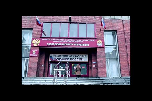 Сибирский институт управления: прошел семинар по национальной политике для муниципальных служащих