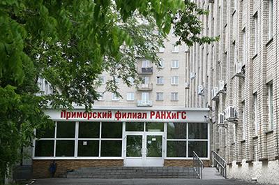 Приморский филиал: стандарт деятельности органов МСУ по обеспечению благоприятного инвестиционного климата в Приморском крае