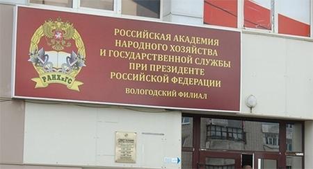 Вологодский филиал: проектное управление на муниципальном уровне