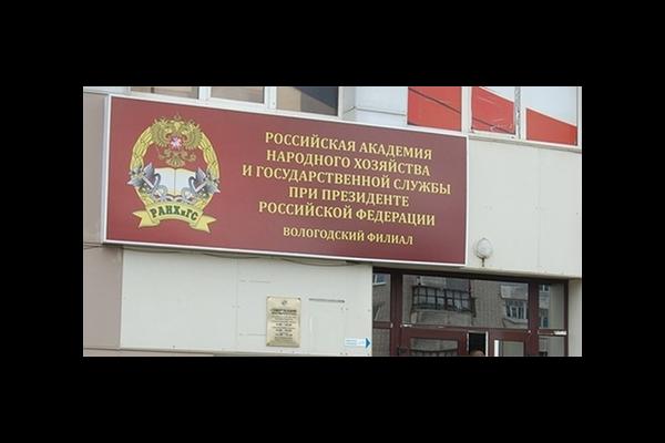 Вологодский филиал: начало программы «Основы муниципального управления и муниципальной службы»