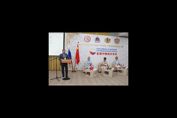 Первый Российско-Китайский Муниципальный Форум состоялся в Рязани