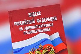 Профессор Екатерина Шугрина вошла в состав ряда подгрупп, деятельность которых связана с проектом нового КоАП РФ