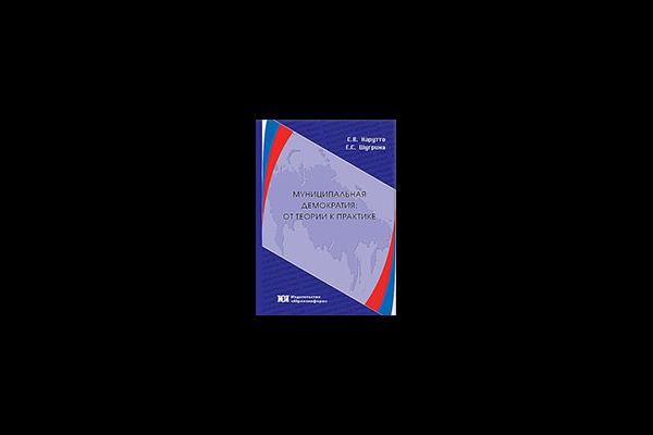 Новая книга о муниципальной демократии в контексте федерализма, национальных проектов и судебной практики