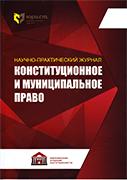 В Библиотеку добавлен новый журнал «Конституционное и муниципальное право»