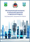 Издано комплексное исследование муниципального контроля
