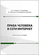 Издана коллективная монография по вопросам прав и свобод в сети Интернет