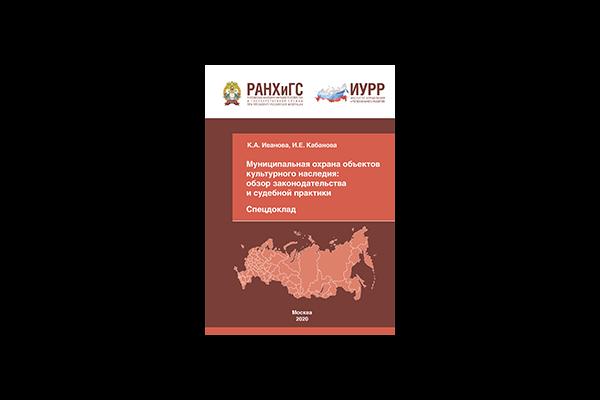 Сотрудники Центра местного самоуправления подготовили Спецдоклад о муниципальной охране объектов культурного наследия