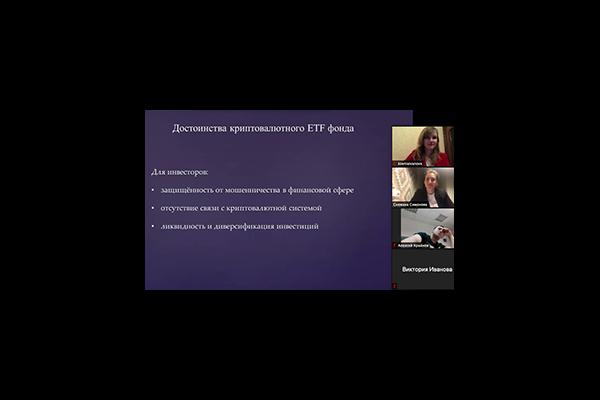 Первая Всероссийская неделя цифрового права успешно прошла в Ярославле
