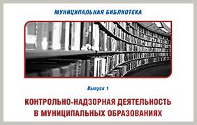 Представляем новый проект «Муниципальная библиотека»