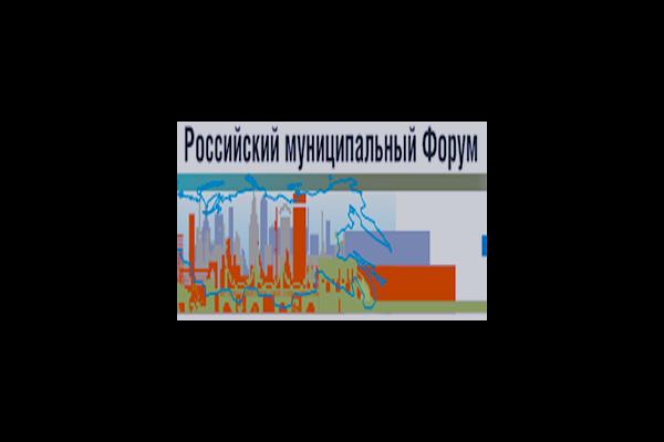 Состоялся XX Российский муниципальный Форум для представителей органов государственной власти и органов местного самоуправления