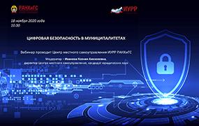 На вебинаре обсудили вопросы цифровой безопасности в муниципалитетах