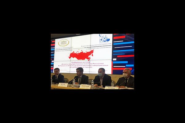 Центр принял участие в конференции по вопросы государственной политики РФ в области развития местного самоуправления