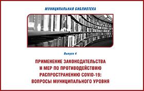 Подготовлен четвертый выпуск из серии «Муниципальная библиотека»