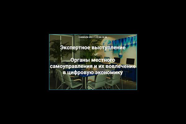 Состоялась экспертная сессия «Органы местного самоуправления и их вовлечение в цифровую экономику»