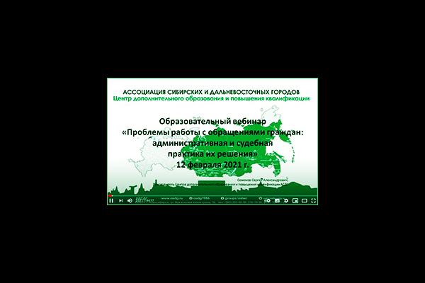 Центр принял участие в вебинаре по вопросам работы с обращениями граждан