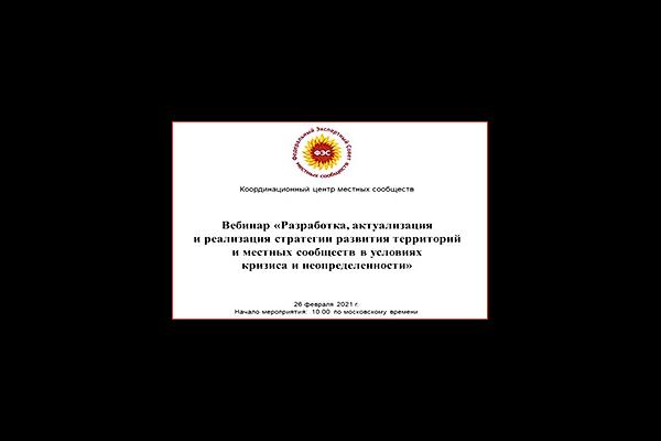 Центр принял участие в вебинаре «Разработка, актуализация и реализация стратегии развития территорий и местных сообществ в условиях кризиса и неопределенности»