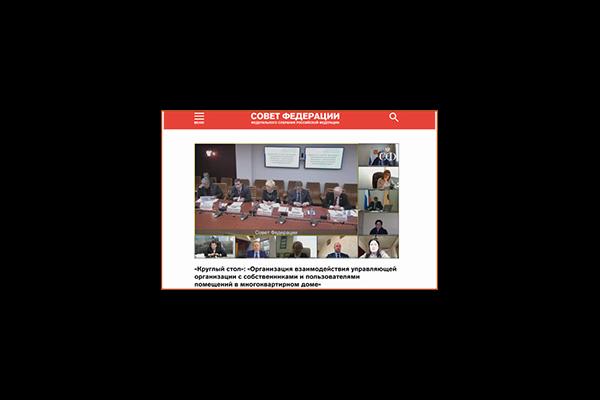Центр принял участие в заседании «круглого стола» по организации взаимодействия управляющих компаний с гражданами