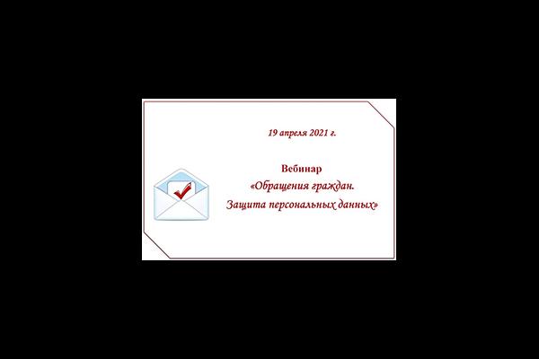 Состоялся вебинар на тему «Обращения граждан. Защита персональных данных»