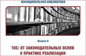 В серии «Муниципальная библиотека» вышел шестой выпуск