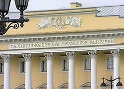 Конституционный суд РФ проверил правомерность прекращения объемов финансирования муниципальных образований 31 декабря советующего финансового года