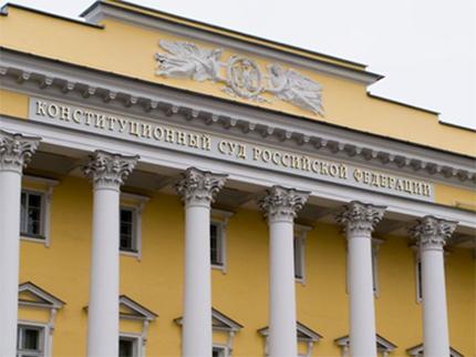 Конституционный Cуд РФ напомнил как выплачивать возмещение гражданам, если их собственность была изъята для публичных нужд