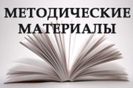 Обзор методических разработок о местном самоуправлении. № 3, 2019