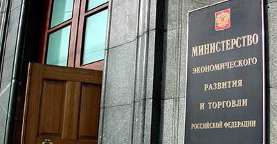 Минэкономразвития России разработало новые меры поддержки моногородов