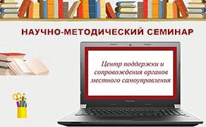 Состоялся научно-методический семинар по вопросу формирования и реализации инвестиционной политики муниципального образования