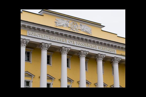 Конституционный Суд РФ признал законными инициированные Президентом РФ поправки в Конституцию РФ