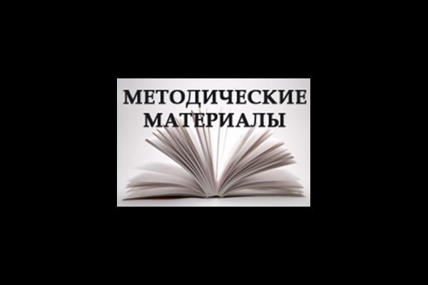 Обзор методических разработок о местном самоуправлении. № 1, 2019