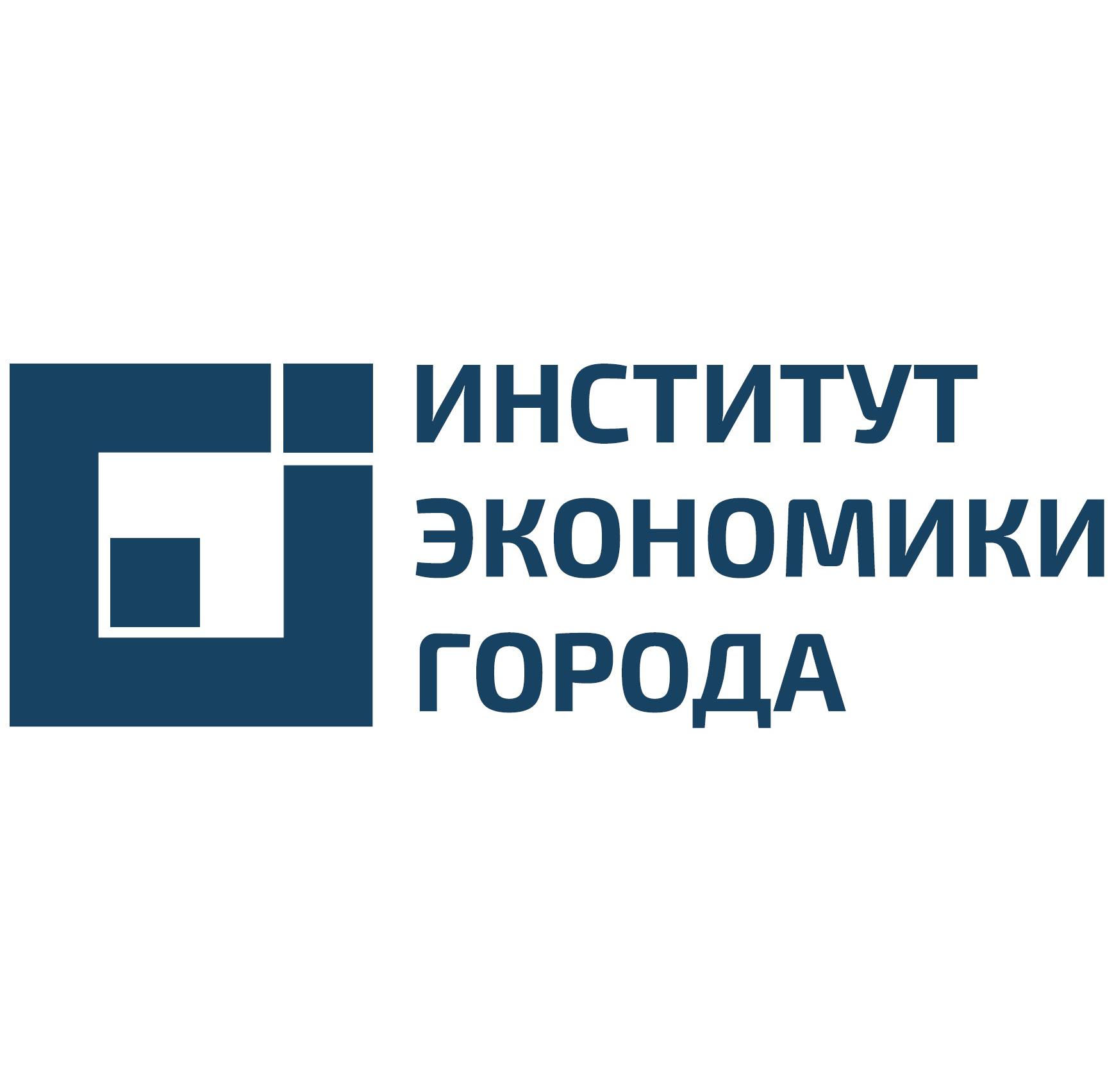 Институт экономики города